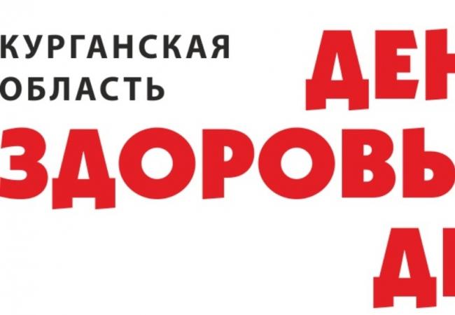 Со 2 по 8 апреля 2019 года в Курганской области пройдет областная акция «День здоровых дел»