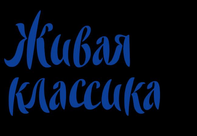Итоги регионального этапа Всероссийского конкурса юных чтецов «Живая классика»