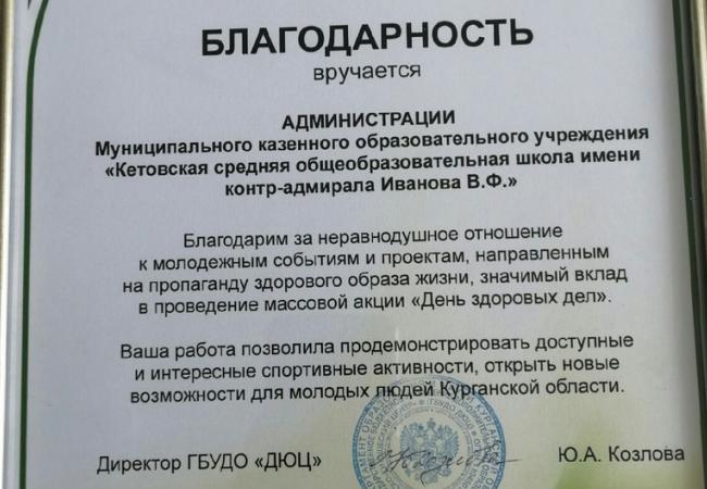"""""""День Здоровых Дел"""""""