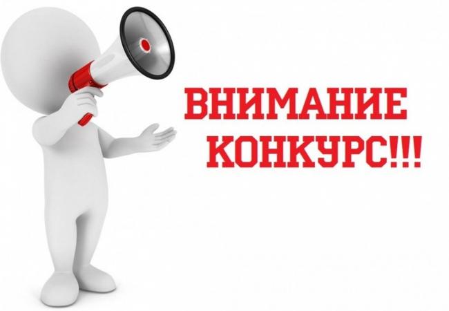 Приглашаем к участию в конкурсе «Вместе против коррупции!»