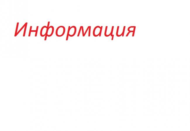 ИНФОРМАЦИЯ  о проведении межведомственной   профилактической  операции «Подросток - 2019» на территории Кетовского района   с  30  мая  по  30 сентября   2019 года.