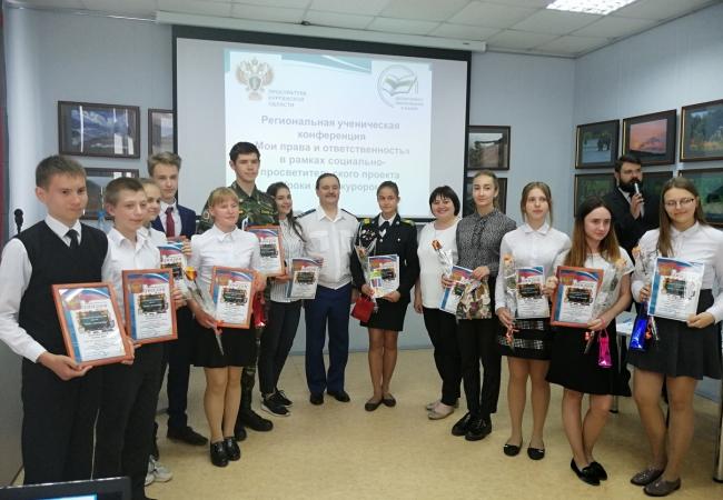 Региональная ученическая конференция «Мои права и ответственность» в рамках социально-просветительского проекта «Уроки с прокурором»