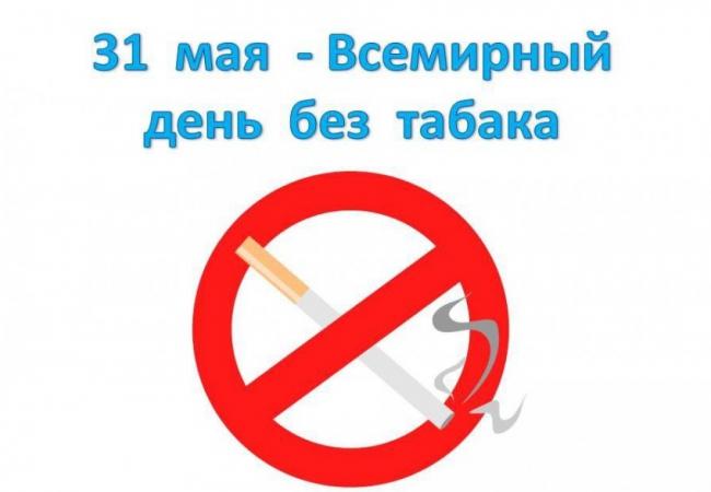 Программа акция «День без табака»