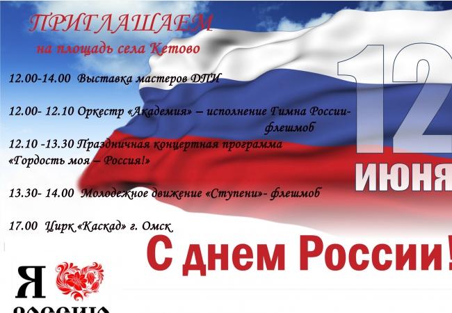 Программа  праздника день России