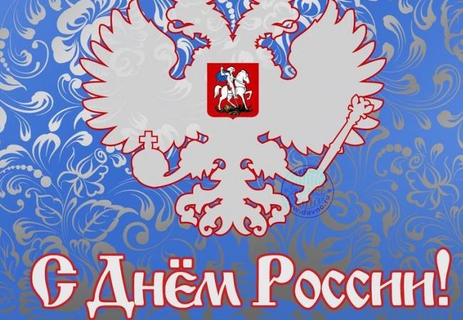 Афиша празднования 12 июня - Дня России