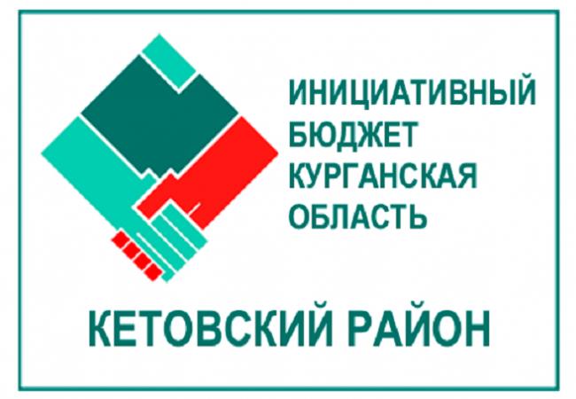 Интернет-голосование «Инициативный бюджет муниципального образования»