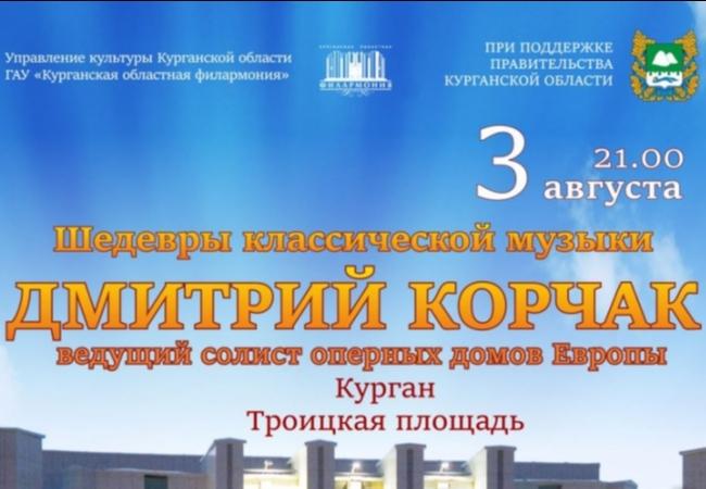 В Кургане выступит король бельканто, звезда мирового уровня Дмитрий Корчак.