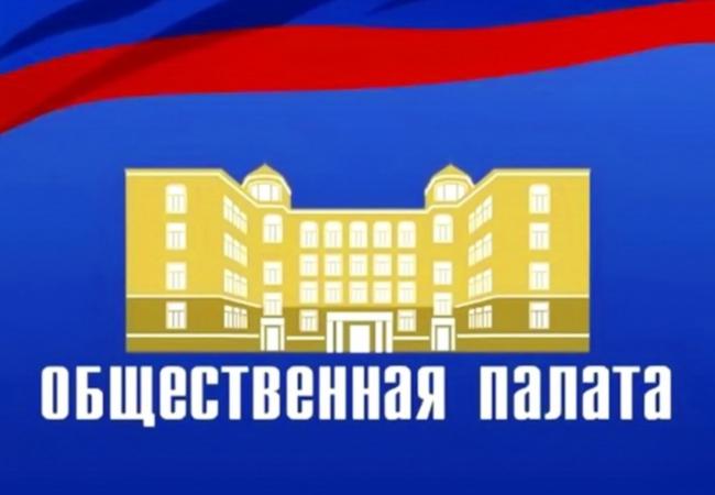 Общественная палата Курганской области