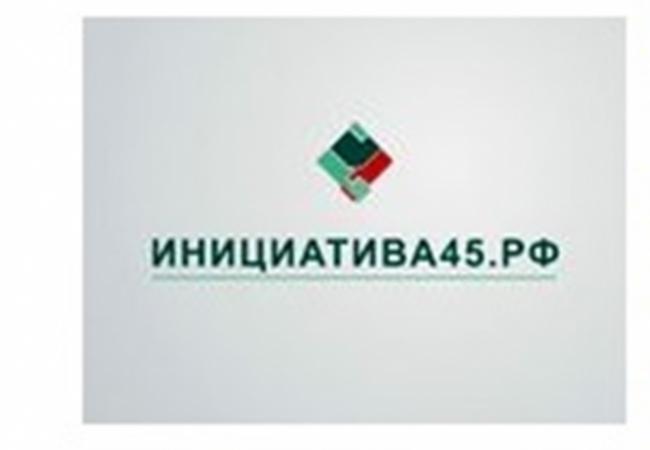 Завершается интернет-голосование за объекты благоустройства городов и сел Курганской области по проекту «Инициативный бюджет»