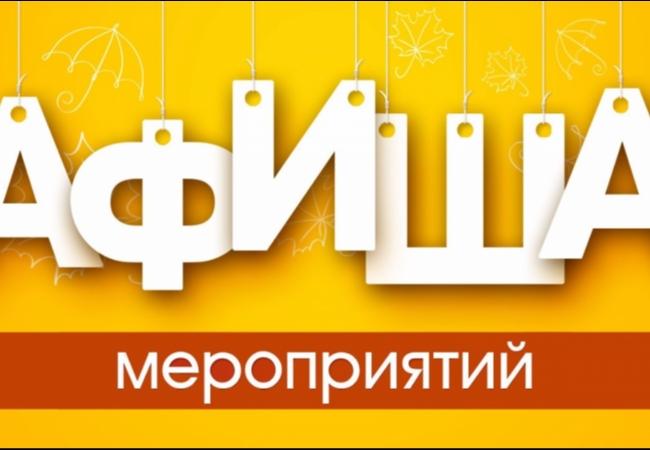 Афиши мероприятий на открытых площадках  на 17 августа и 18 августа