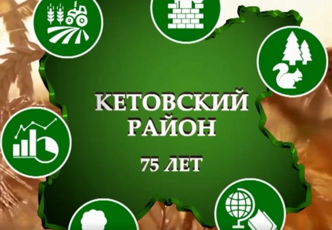 """Приглашение на праздник """"Кетовскому району-75"""""""