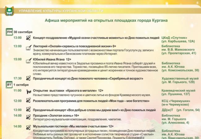 АФИША мероприятий на открытых площадках г. Кургана с 30.09 по 06.10