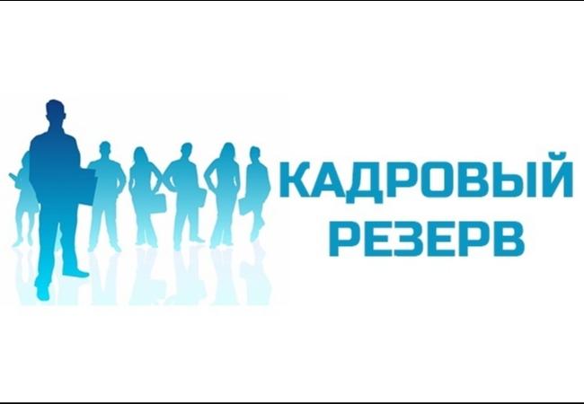 Администрация Кетовского района объявляет о проведении конкурса на включение в кадровый резерв Администрации Кетовского района на 2020 год.