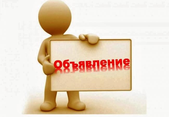 ОБЪЯВЛЕНИЕ (информация)