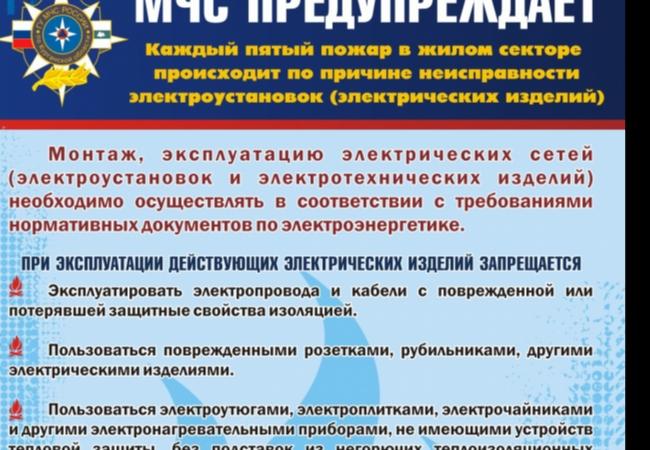 Главное управление МЧС России по Курганской области напоминает о правилах эксплуатации печей и обогревателей.