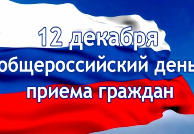 Информация о проведении общероссийского дня приема граждан  12 декабря 2019 года, посвященного Дню Конституции Российской Федерации