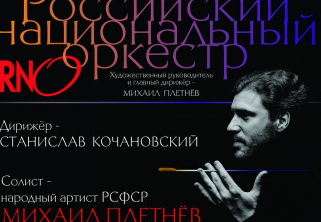 Это настоящий подарок в преддверии Нового года. 7 декабря в Кургане выступят пианист-виртуоз Михаил Плетнёв и Российский национальный оркестр