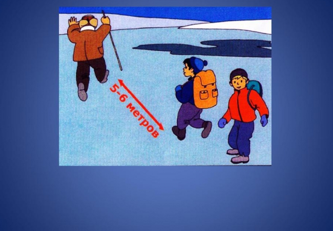 Правила поведения на льду