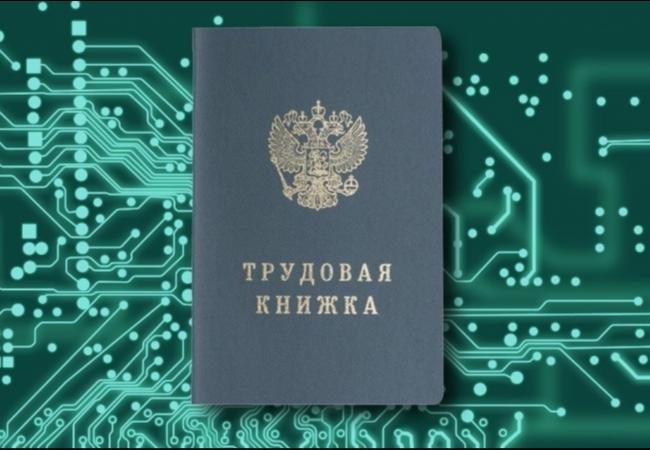 "Семинар на тему ""Электронная трудовая книжка"""