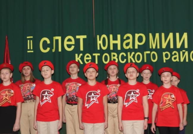 II Слет Местного отделения Всероссийского детско-юношеского военно-патриотического движения «ЮНАРМИЯ»  Кетовского района
