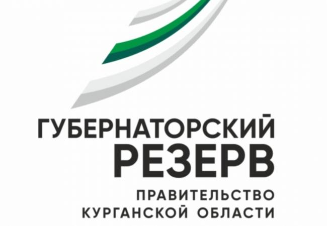 Продлен прием заявок на участие в конкурсе по формированию Губернаторского резерва