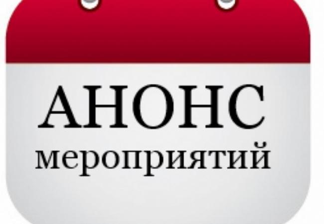 Перечень мероприятий  по проведению праздника «Крещение Господне»  в Кетовском районе
