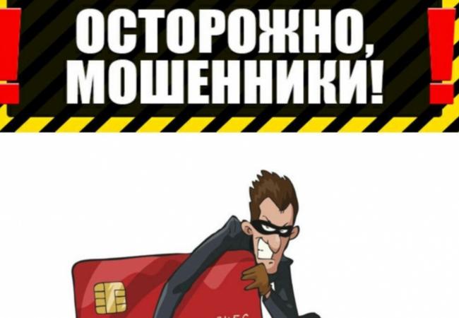 Профилактика мошенничества с использованием средств сотовой связи