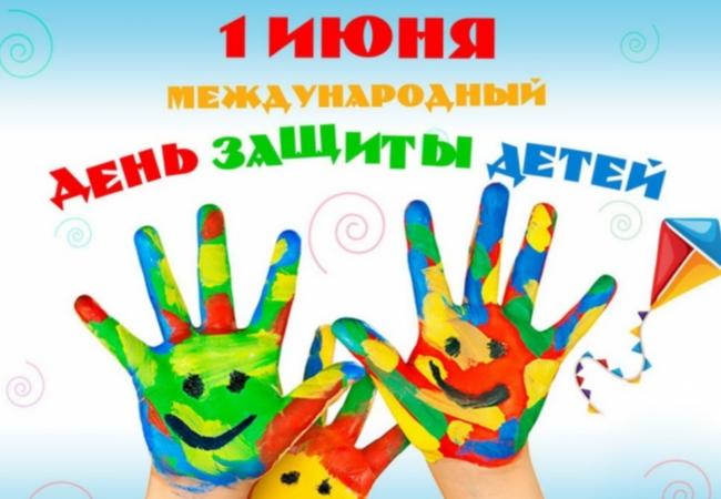 Юным кетовчанам подготовили онлайн - мероприятия ко Дню защиты детей