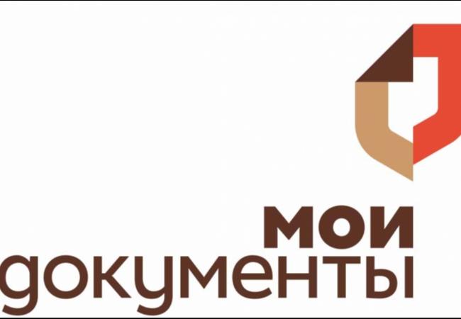 Новые услуги в Кетовском отделе ГБУ « МФЦ»
