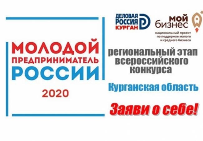 «Молодой предприниматель России — 2020».