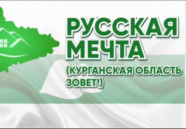 В Курганской области перезапустили проект «Русская мечта - Курганская область зовёт!»