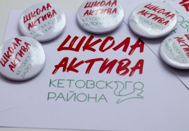 В Год науки в Кетовском районе постигали науку…отдыхать!