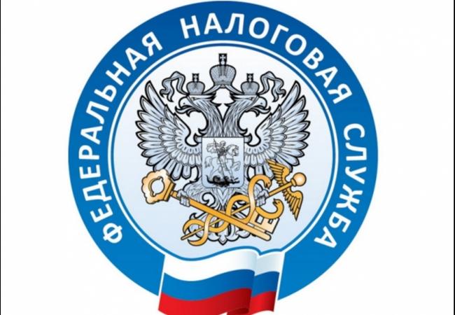 Межрайонная ИФНС России №7 по Курганской области информирует