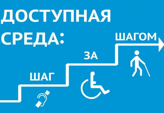 О доступности зданий для инвалидов