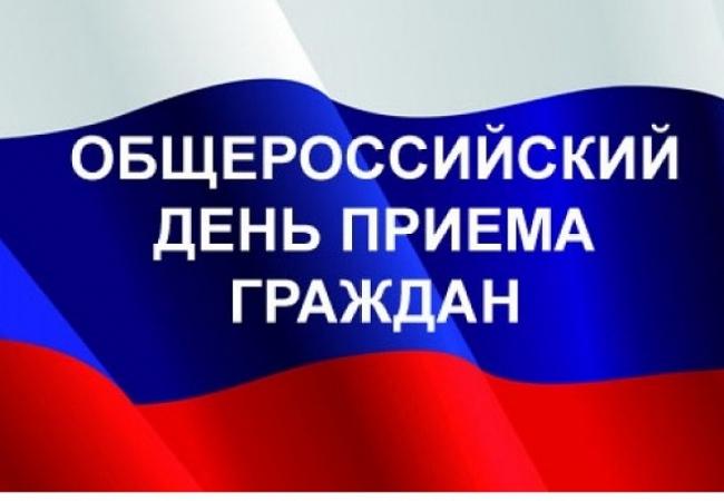 Информация о проведении общероссийского дня приема граждан 12 декабря 2018 года, посвященного Дню Конституции Российской Федерации