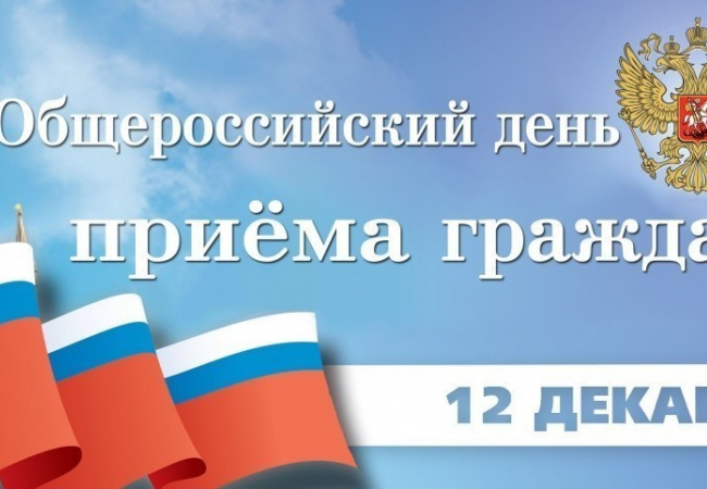 ГРАФИК  приема граждан заместителями Главы Кетовского района  в общероссийский день приема граждан