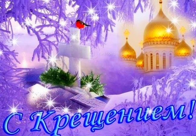 Поздравление от Главы Кетовского района Владимира Архипова с праздником Крещение Господне