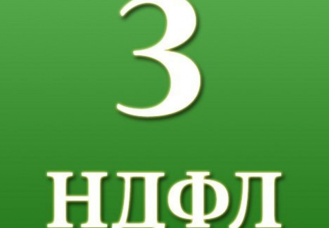 Декларации по форме 3-НДФЛ можно сдать и в МФЦ