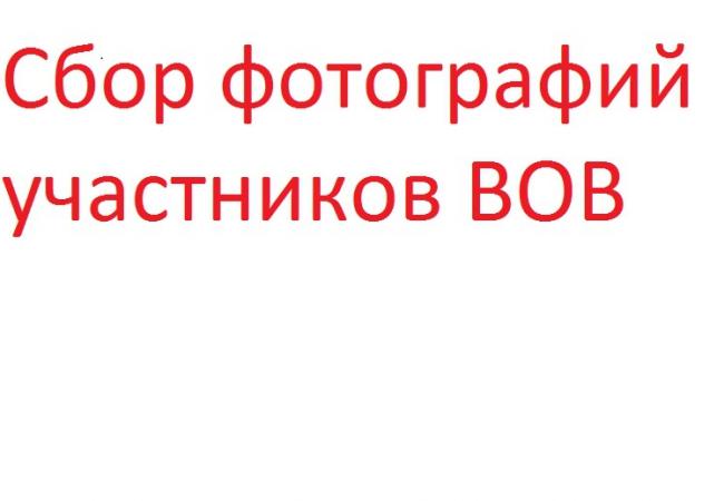 Сбор фотографий участников ВОВ