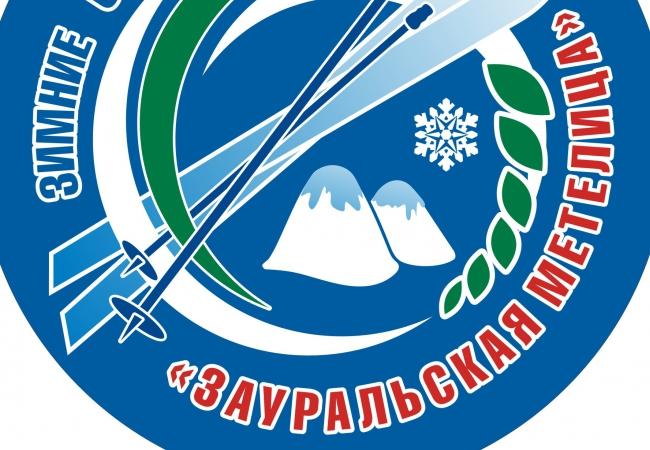 Обращения к Девятым зимним сельским спортивным играм «Зауральская метелица»