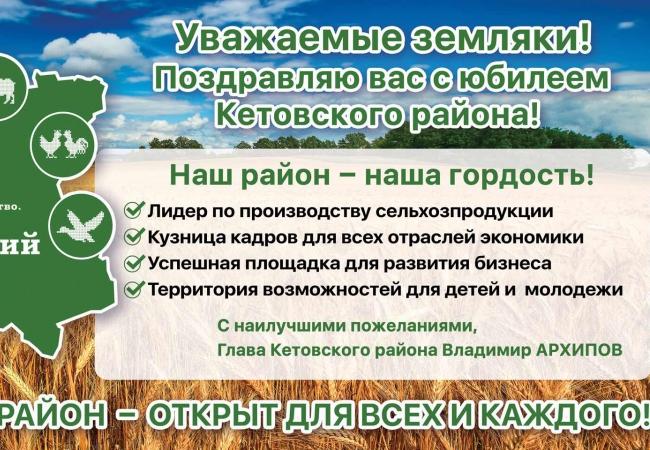 Поздравление от Главы Кетовского района Владимира Архипова  с 75-летним юбилеем Кетовского района!