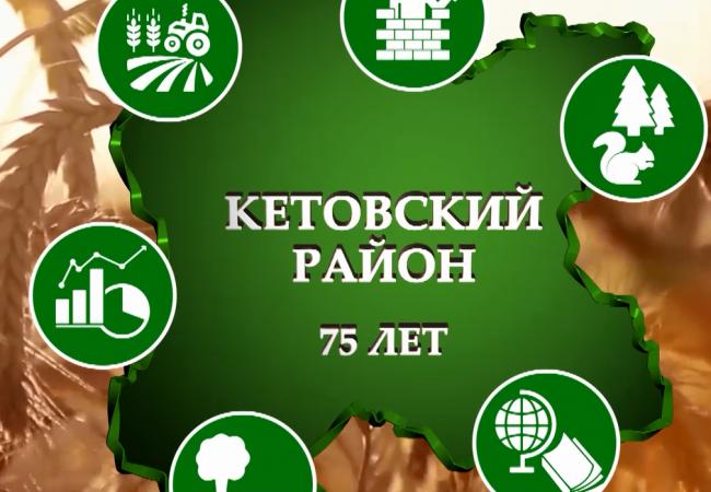 Фильм к 75 - летию Кетовского района