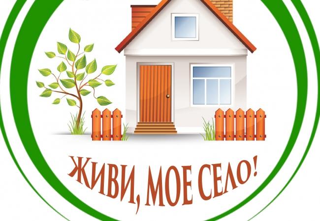 Проект «Живи, мое село», посвященный 75-летию Кетовского района
